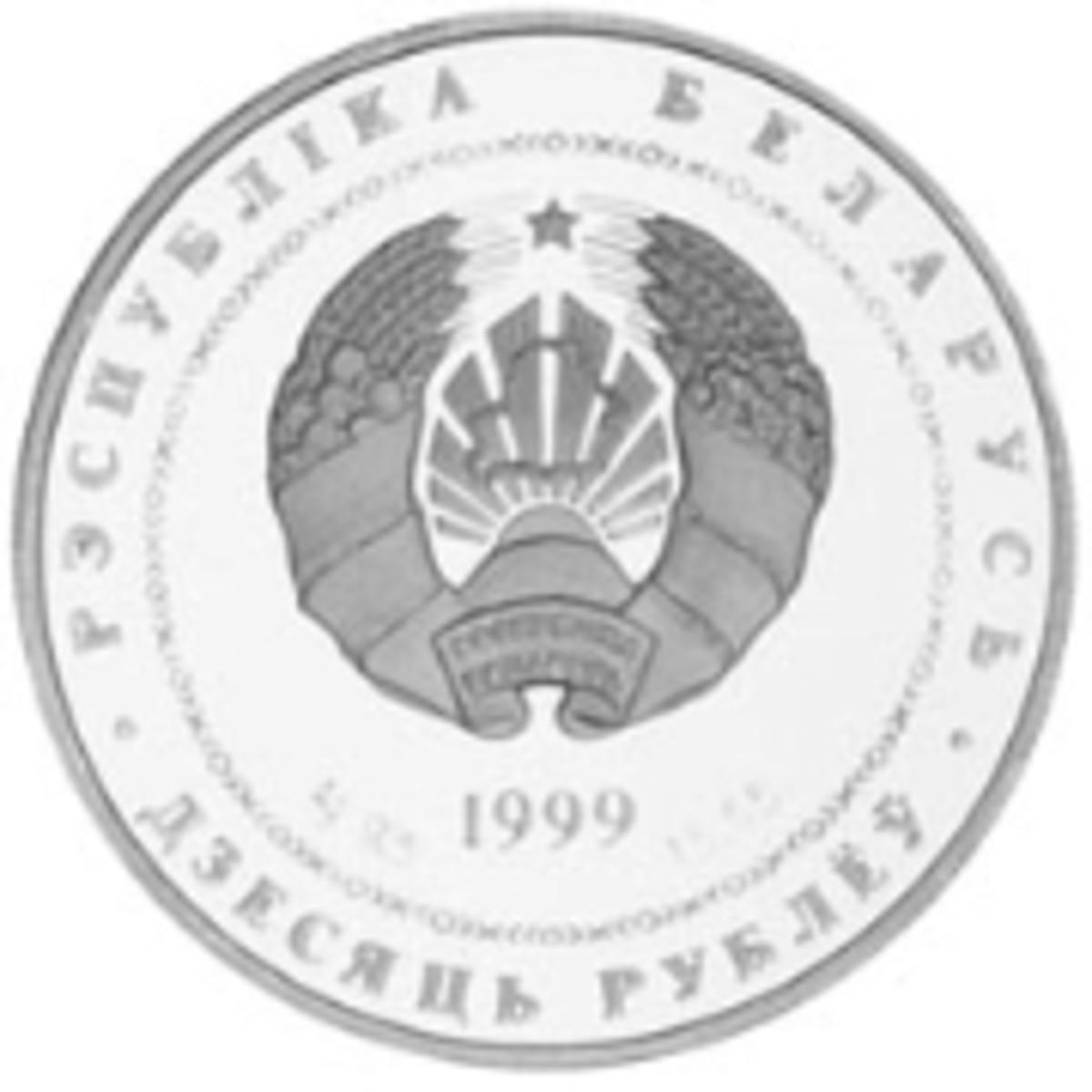 belarus26obv.jpg