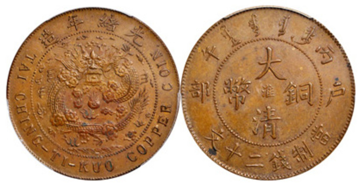 Tied top-priced Kiangsu-Chingkiang 20 cash pattern of 1906 (KM-Pn7; Duan-2731; Sun-V-3-11). The only known example in private hands, it also made $504,000 in PCGS SP-64 BN. (Images courtesy &© Stack's-Bowers)