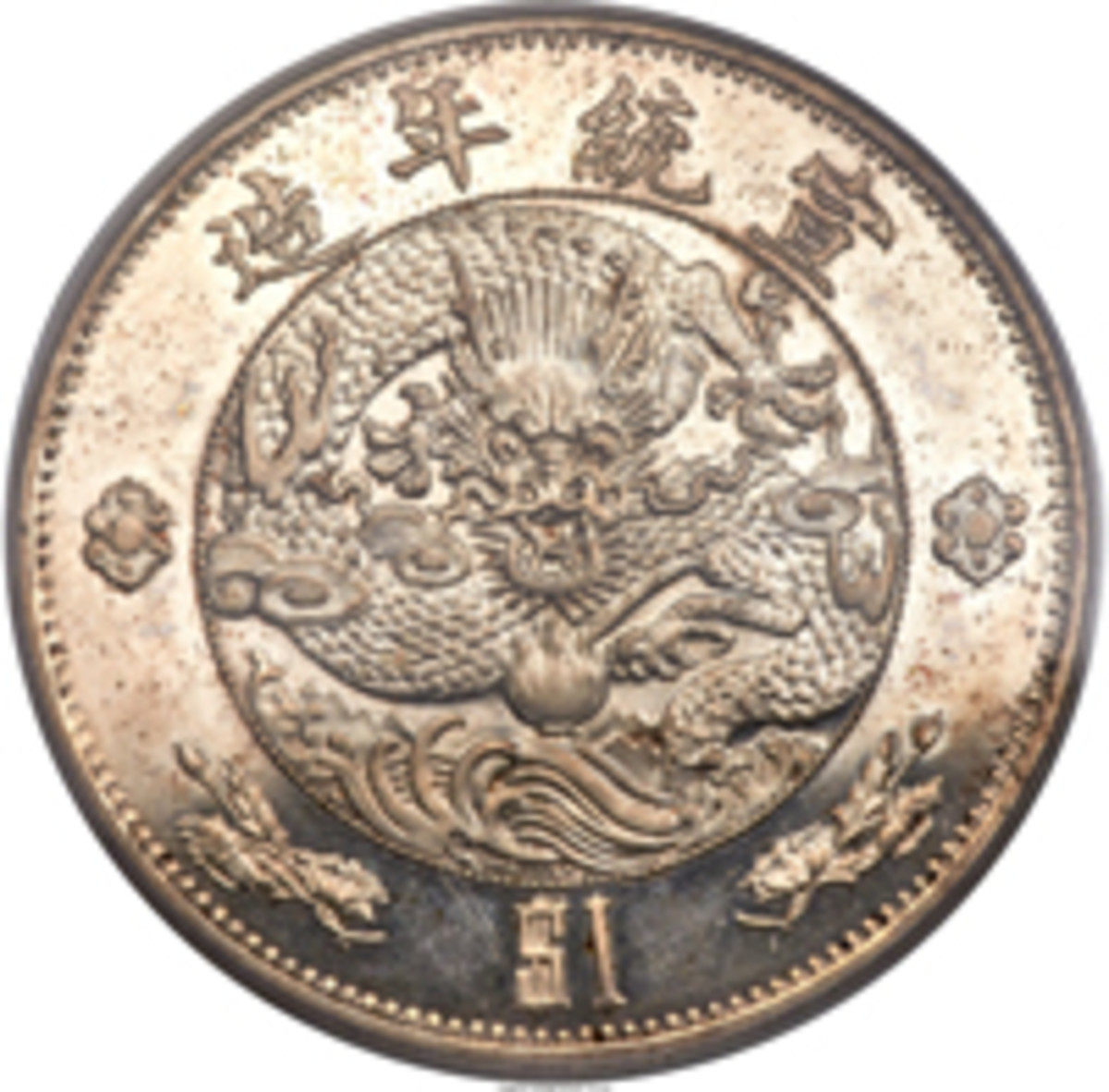 Probably unique imperial silver, uniface, proof pattern Hsüan-t'ung (Xuan-tong) dollar of 1910 that was bid-up to $50,190 in PR-64 PCGS. (Image courtesy and © www.ha.com)