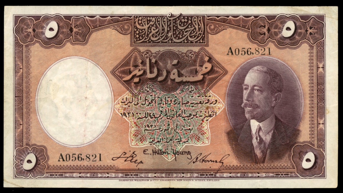 Top equal price II: rare Iraqi 5 dinars of 1 July 1931 (P-4) that also sold for $38,400 but in PMG VF 25. (Image courtesy Lyn Knight Auctions)