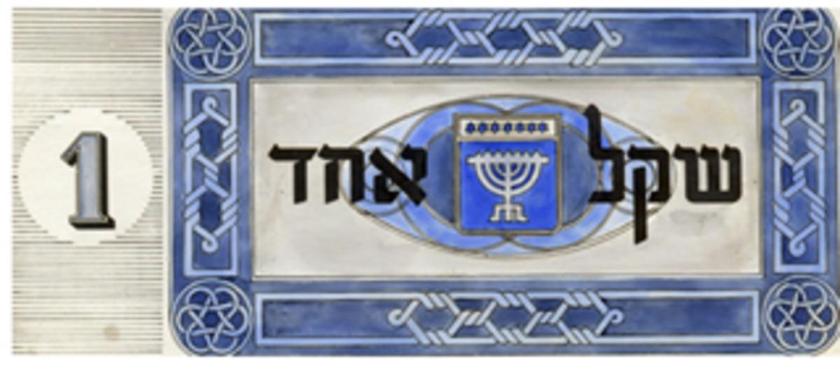 A one shekel trial note.