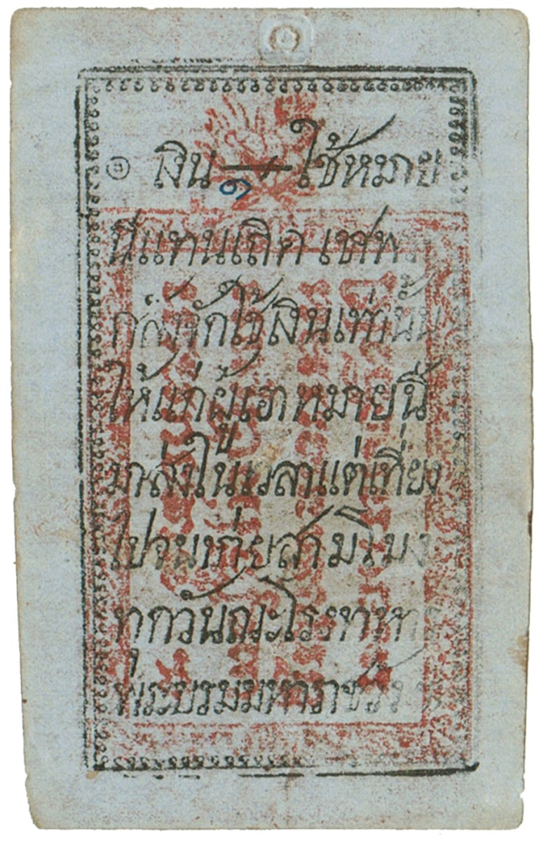 Back of the rare, 19th century 1/8 tical of Rama IV (P-A7) that sold for $3,349 at Roxbury's May 4 sale in sunny Queensland. Images courtesy & © Roxburys.