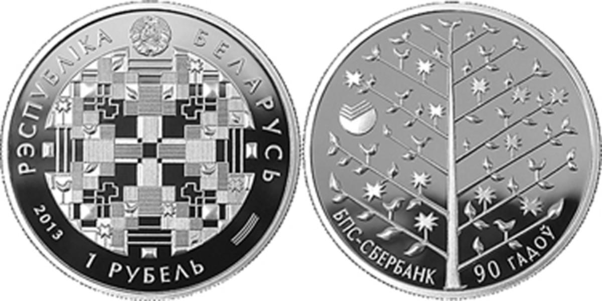 2013 Belarus BPS-Sperbank silver rouble