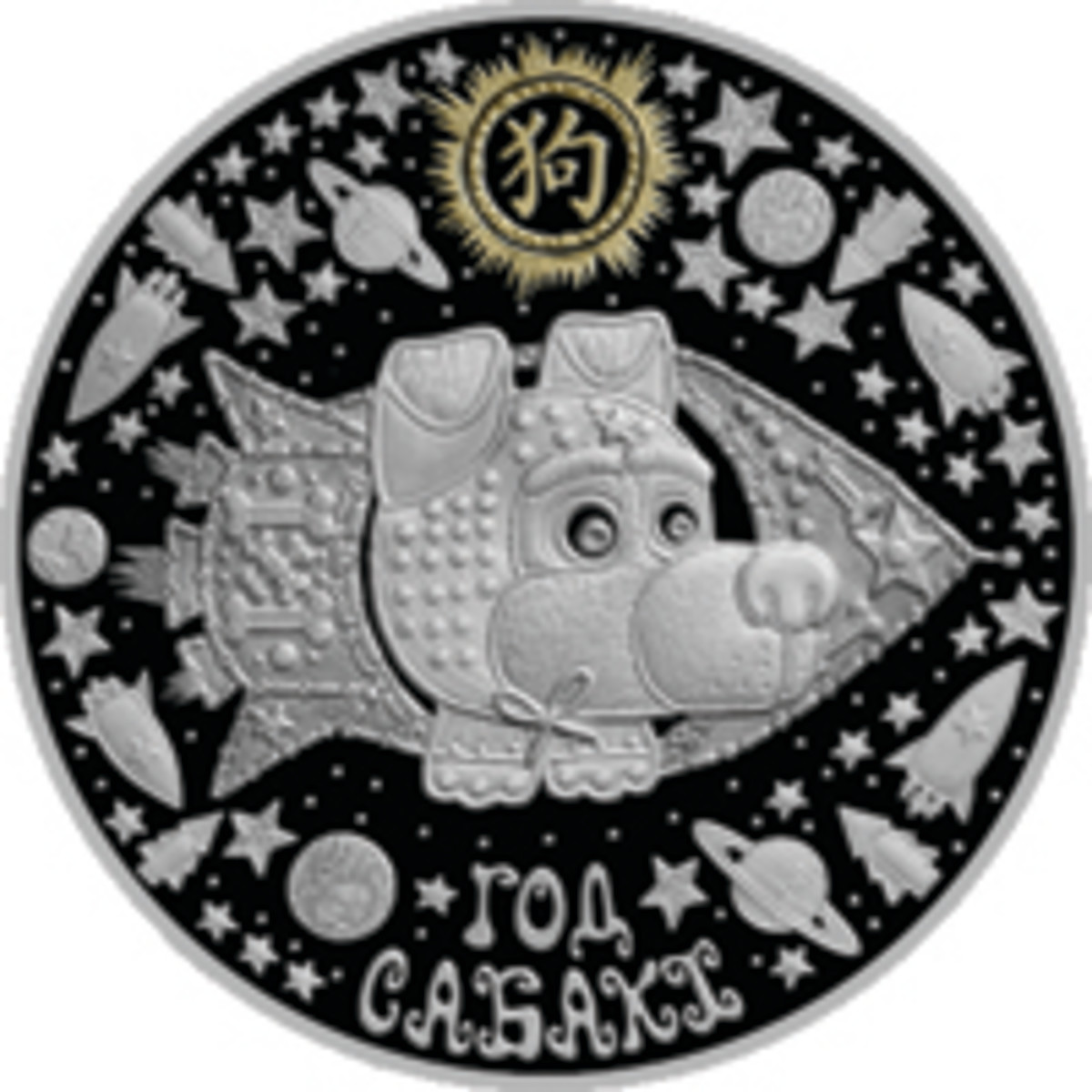 Laika, the first living creature to orbit the Earth, is acknowledged in Belarus' quirky Year of the Dog 20 rubles.