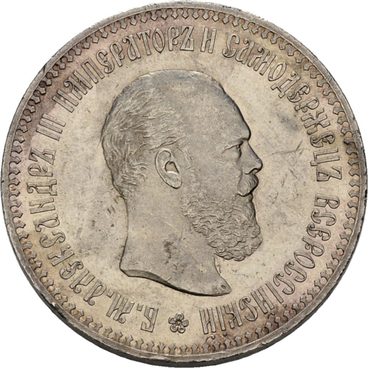 An 1886 pattern rouble of Alexander III by L. Shteinmann is among the coins featured in the upcoming auction.