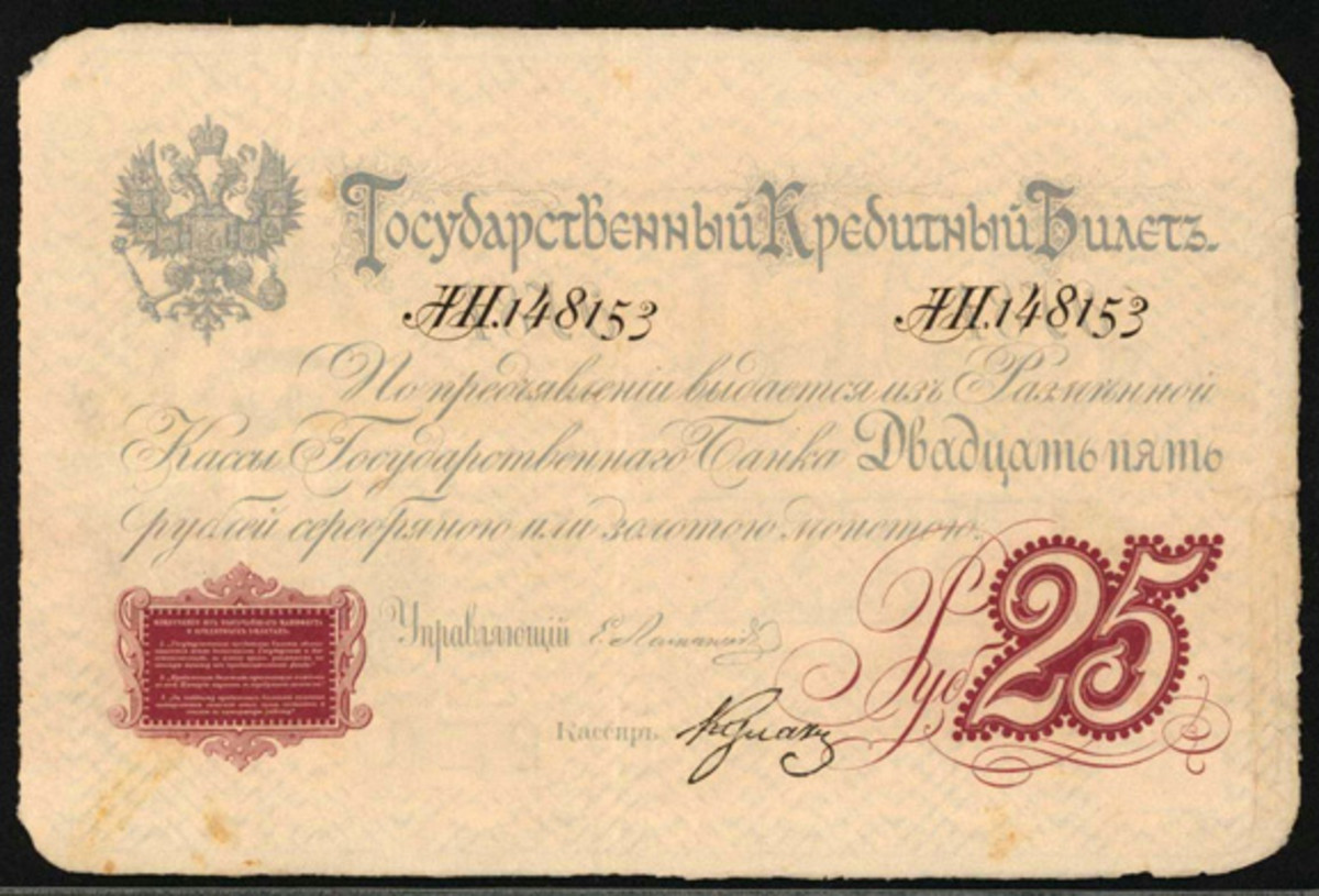 One of only two extant Russian imperial state credit notes of 25 rubles, c. 1876-1886 (P-A45A), with the crowned double-headed eagle monogram of Alexander II at upper left. Graded PCGS Currency Very Fine 30, it fetched $20,400. (Image courtesy Stack's Bowers)
