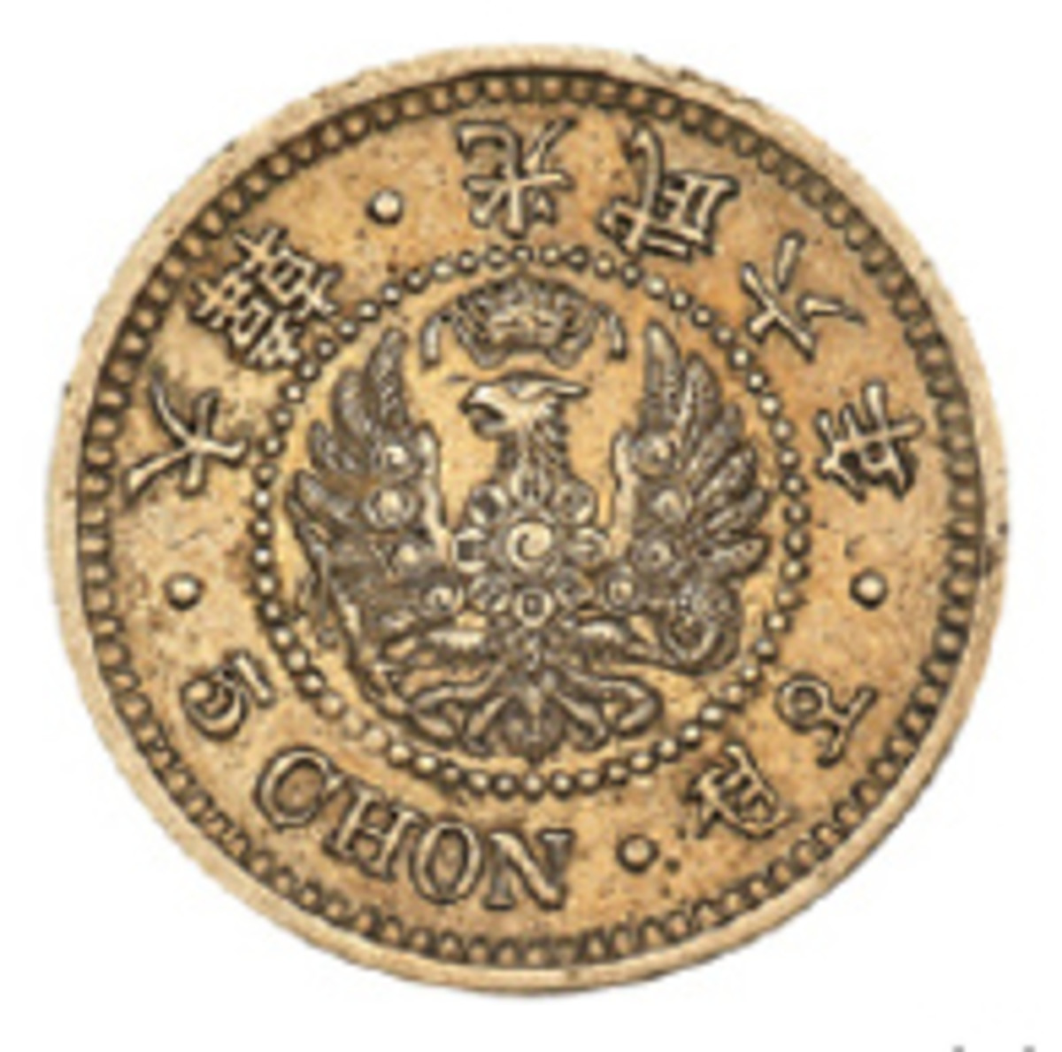 Obverse of rare Korean cupro-nickel 5 chon struck for Emperor Kuang Mu in 1902 that went for $24,000 certified AU-58 NGC. (Image courtesy and © www.ha.com)