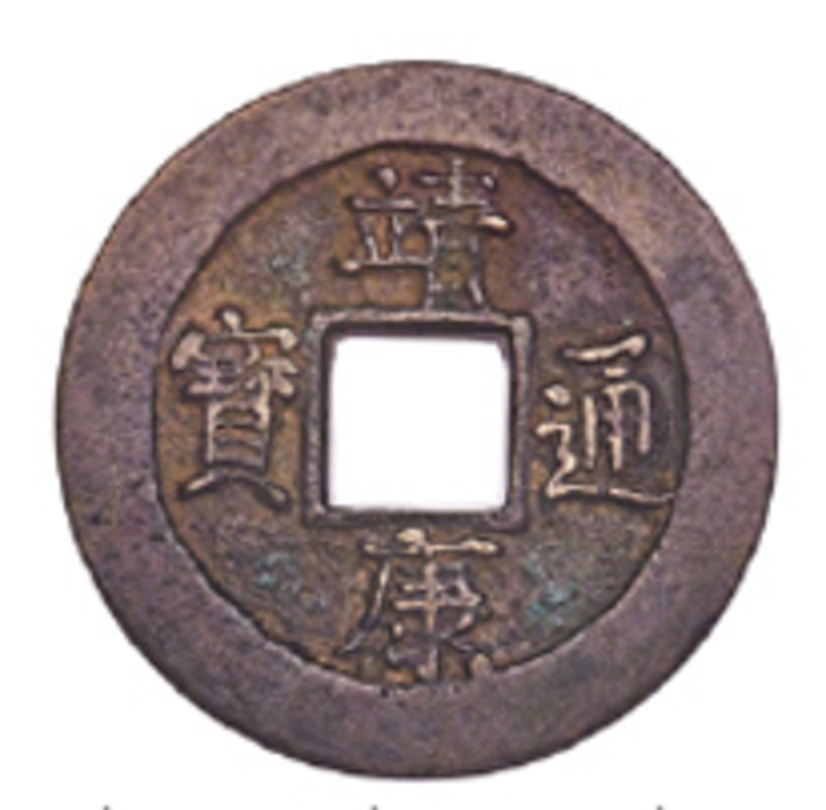 """Obverse of Northern Song Dynasty """"Jing Kang Tong Bao"""" 2 cash of Emperor Qin Zong that fetched $13,200 on a $5,000-$7,000 estimate. (Image courtesy and © www.ha.com)"""