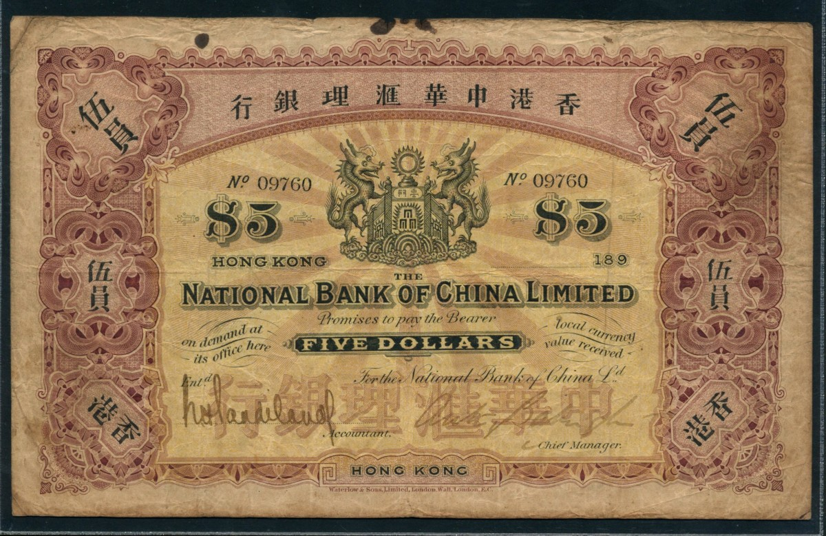 National Bank of China, Hong Kong, $5 of (1894), P-247b, that fetched $59,796 in PCGS Fine 15.
