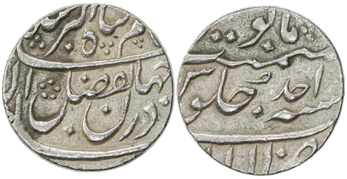 Akbar Adil Shah, 1753, AR rupee