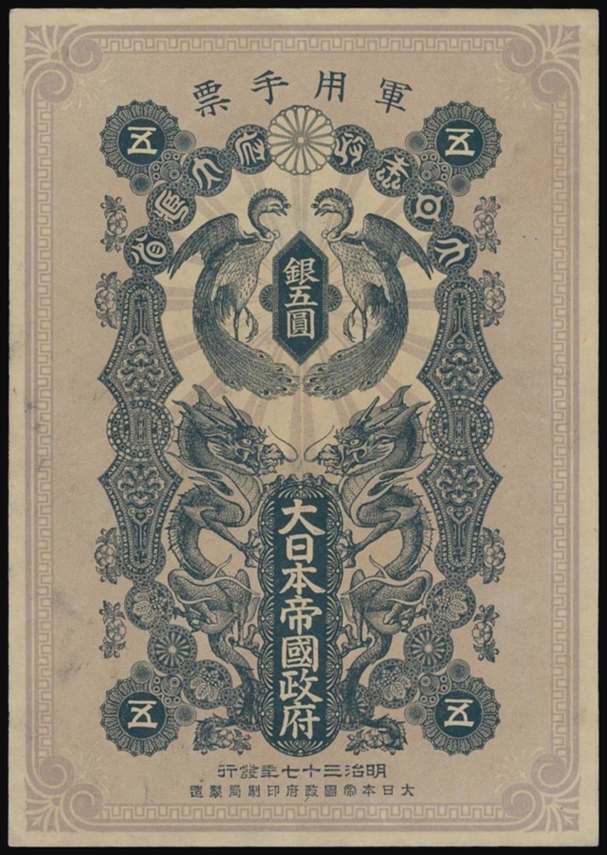 Top selling Japanese military 1904 five yen, P-M5b, that had no problems making $9,223 in an unusual PMG Choice Uncirculated 63 grade.