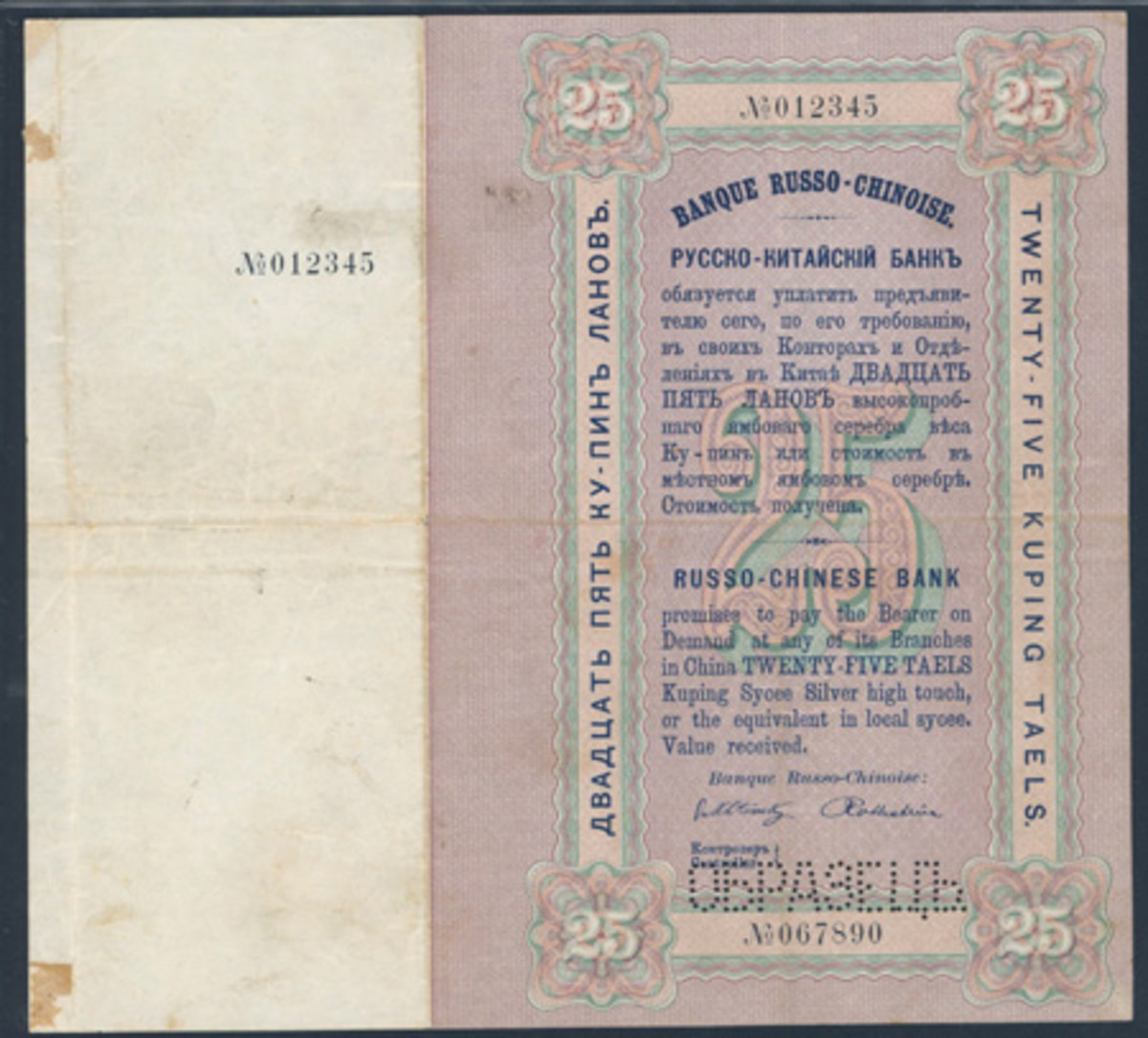 NIP and possibly unique, a Russo-Chinese Bank specimen 25 kuping taels c. 1909. It carries a grade of PMG 35NET Choice Very Fine and an appropriate estimate of $20,000-25,000. (Image courtesy and © Spink, China)
