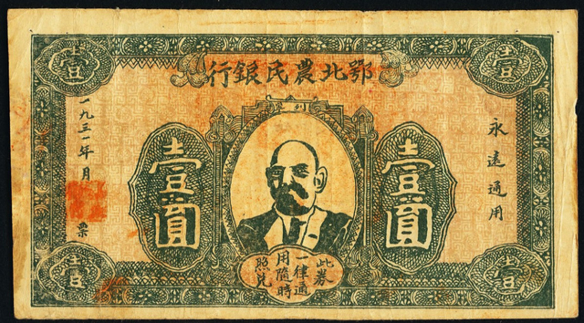 A rather crude vignette of Vladimir Lenin helped this one yuan of the Chinese North Hupeh Peasants Bank of 1931, P-S3508Q, fetch $18,800.