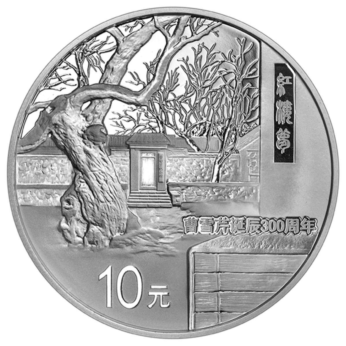 Reverse of the ¥10 silver coin honoring Cao