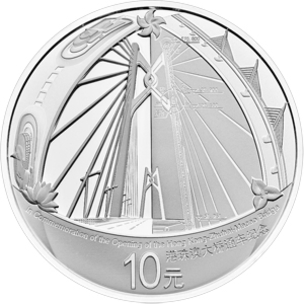 A stunning perspective view of parts of the Hong Kong–Zhuhai–Macao Bridge features on the reverse of the silver 10 yuan struck to mark the opening of world's longest sea crossing. (Image courtesy China Gold)