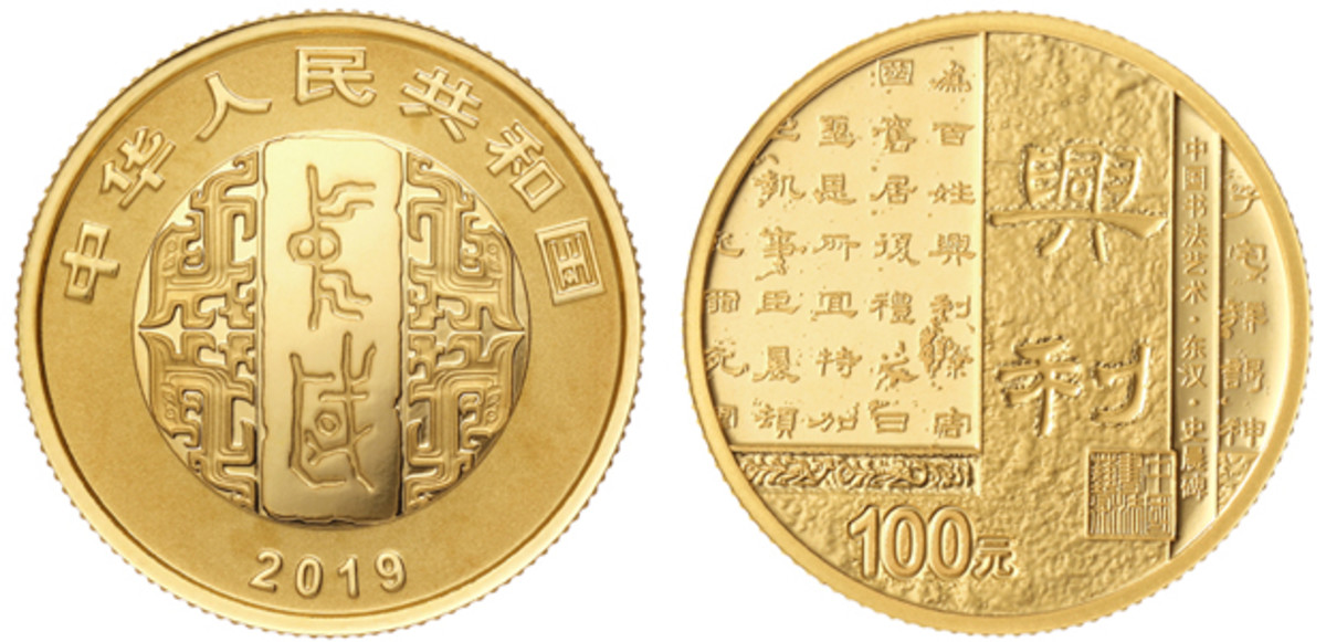 """Shanghai Mint's """"Art of Chinese Calligraphy"""" 100-yuan gold coin."""