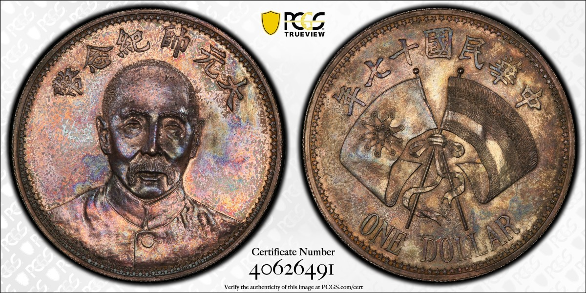 PCGS SP64 1928 China Silver Dollar Pattern, Year 17 (1928)