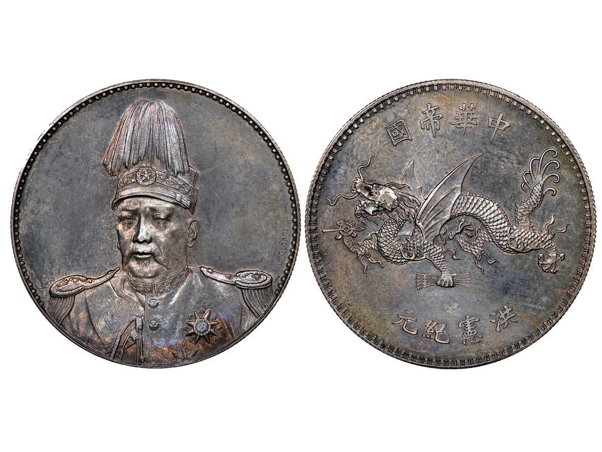 This 1916 Yuan Shi Kai Dollar at NGC MS 64 is the finest example of only three known, according to Eduard Kann's 1954 Illustrated Catalog of Chinese Coins. Champion estimates it will sell from $200,000 to $400,000.
