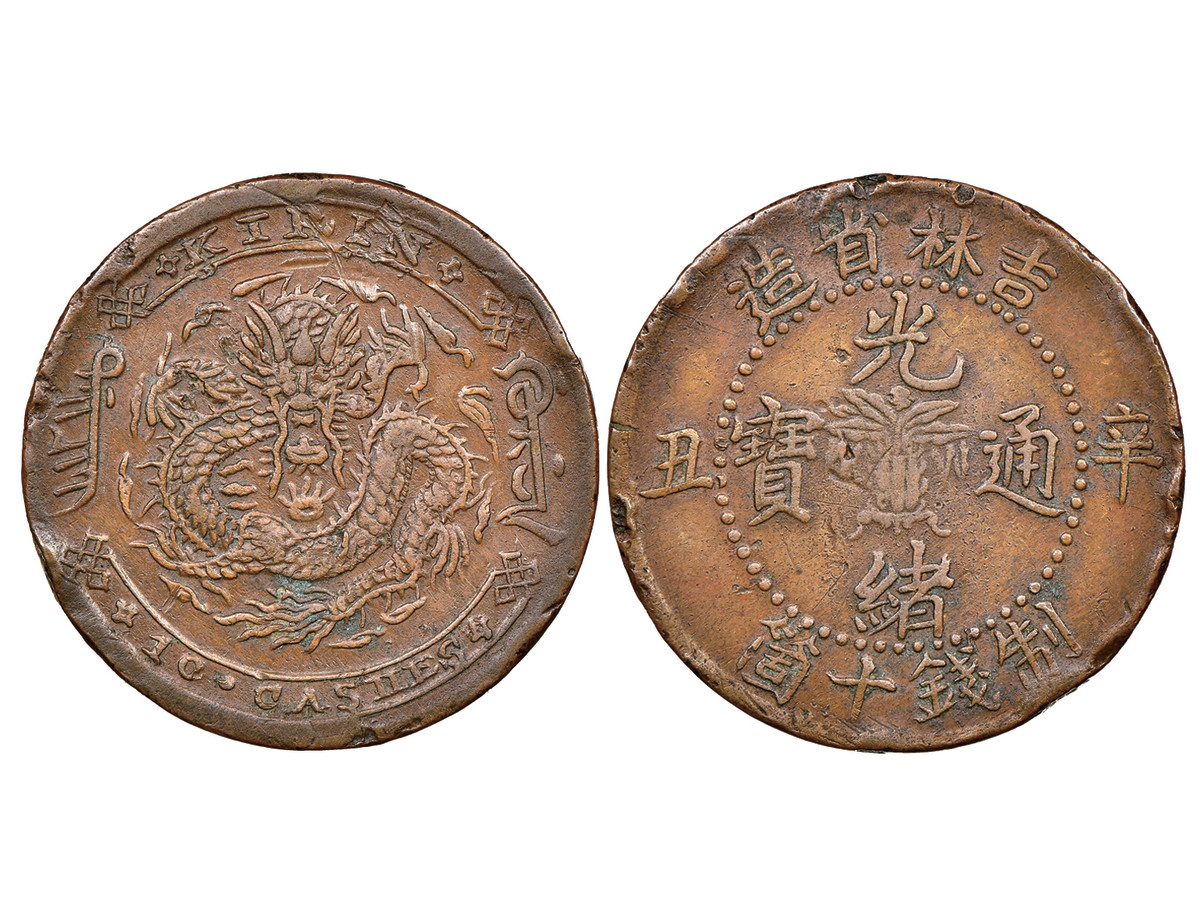 Struck during the takeover of the Kirin Mint by the Russians in 1901, this ten cash is a unique example, graded NGC XF details and estimated by Champion at $60,000 to $120,000.