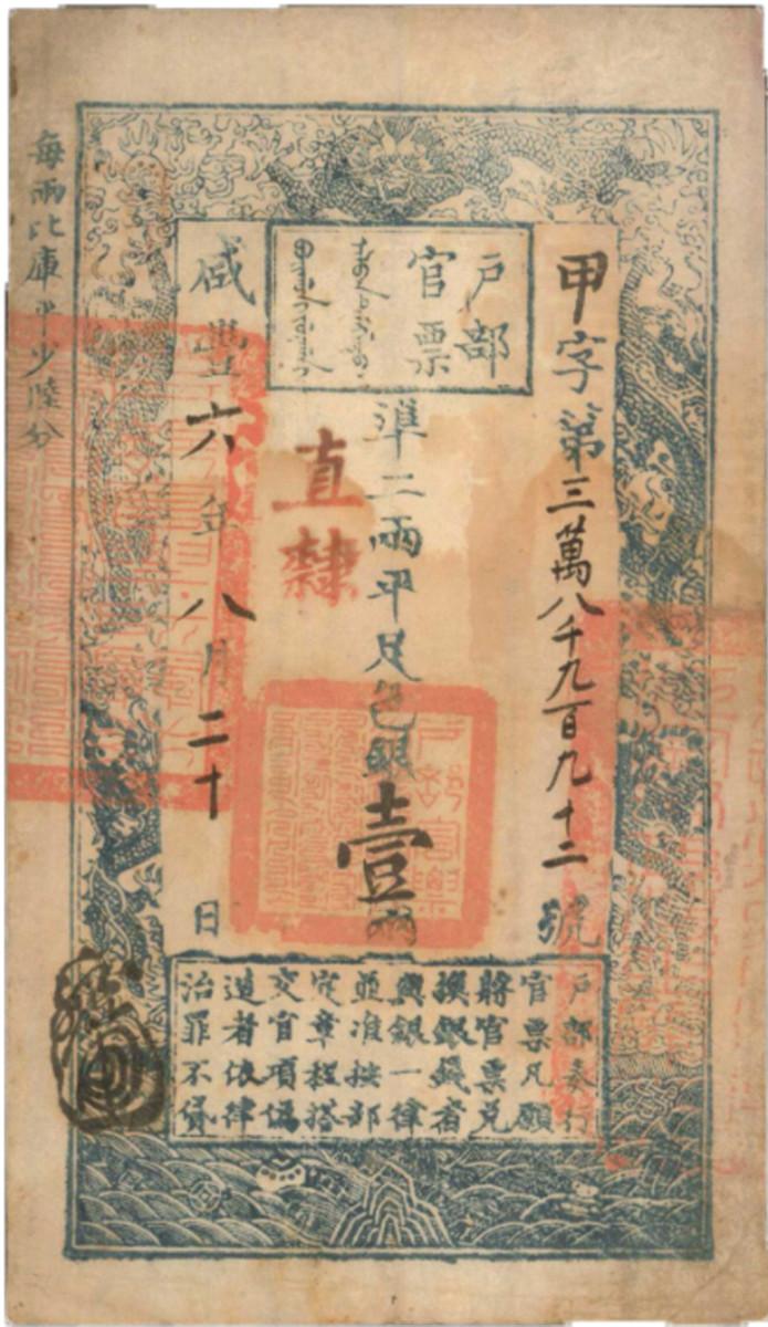 CHINA—EMPIRE, Board of Revenue, vertical 1 Tael