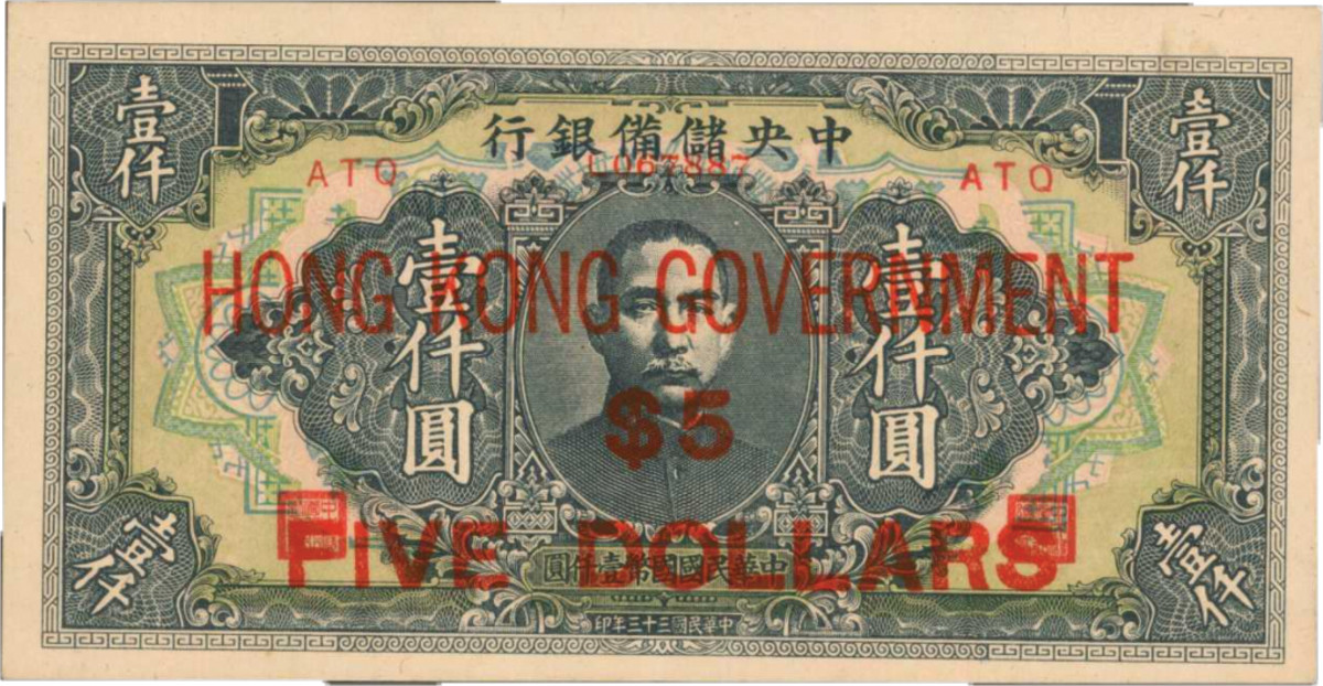 1944 (1945) Government of Hong Kong, 5 Dollars Emergency Issue Overprint