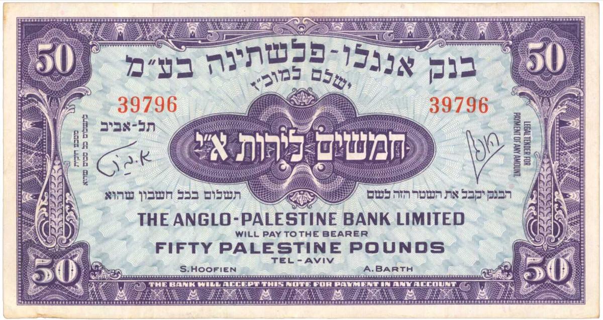ND (1948-51) Anglo-Palestine Bank Limited 50 Palestine Pounds