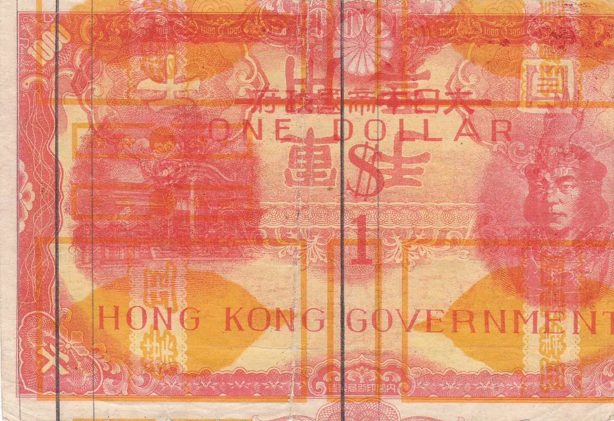 A printer's scrap of the $1 overprinted on 1000 Yen note that was subsequently not issued. This piece was printed on a cigarette box!