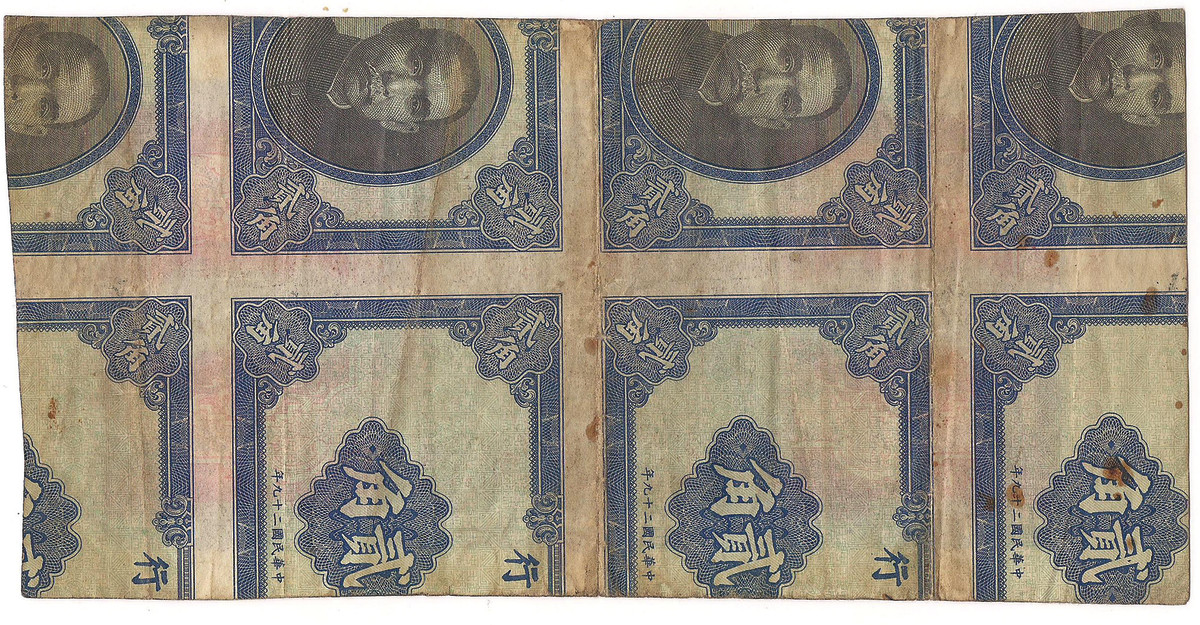 The reverse of the printer's scrap showing a third note – this time of a Central Bank of China 20 Cents of 1940. A large number of republican Chinese and puppet bank notes were in fact, printed in Hong Kong both before and after the Second World War.