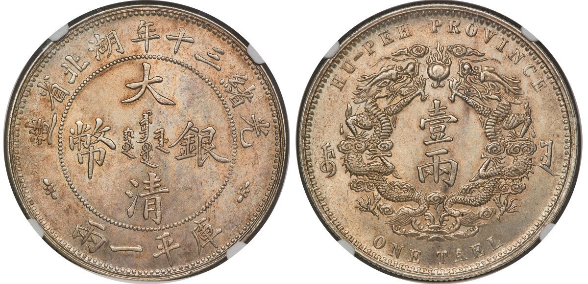 Both varieties of Hupeh Tael silver bullion coinage were offered in the Heritage HKINF auction in June. This small inscription variety sold for $144,000 while the scarcer large inscription variety brought a stunning $360,000.