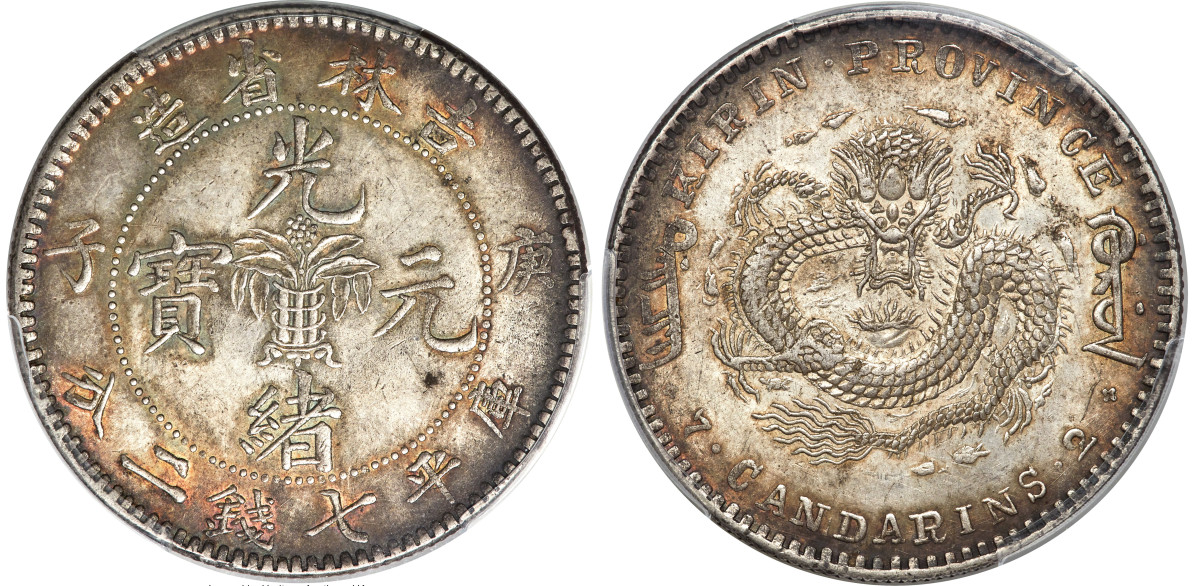 The scarcest date of the Flower Basket Dollar of Kirin Province rarely comes up at auction. This PCGS MS62 example of the Y183 1900 date sold for $120,000.