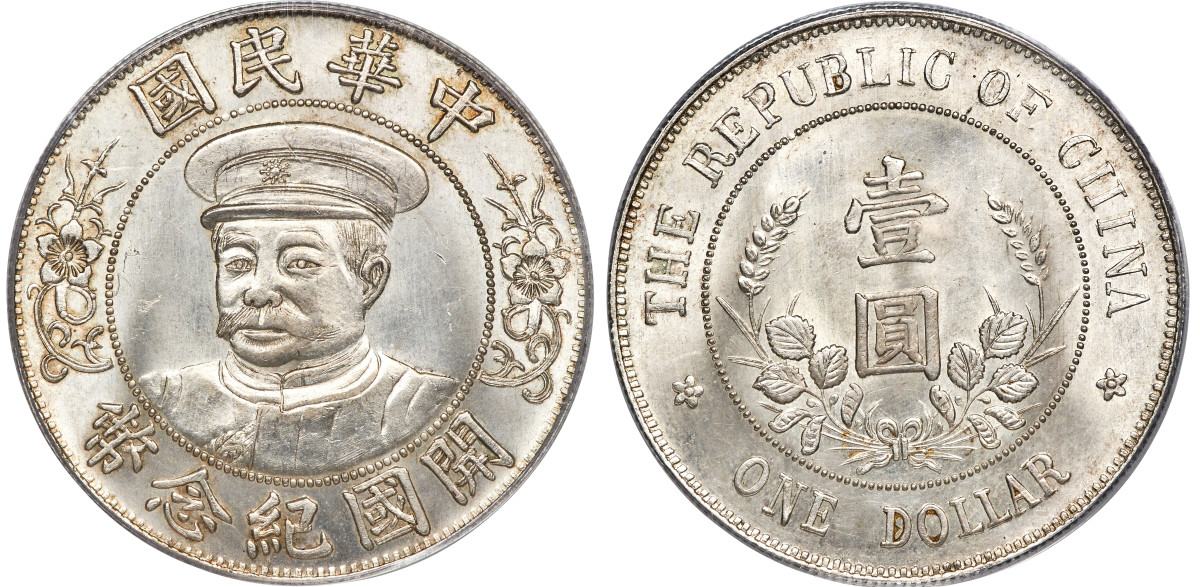 Two examples of the Li Yuan-hung Dollar of the Republic of China were offered in the Heritage HKINF auction. This MS64 beat out a toned MS65 by $24,000, due to its scarce variety status, to close for $132,000.