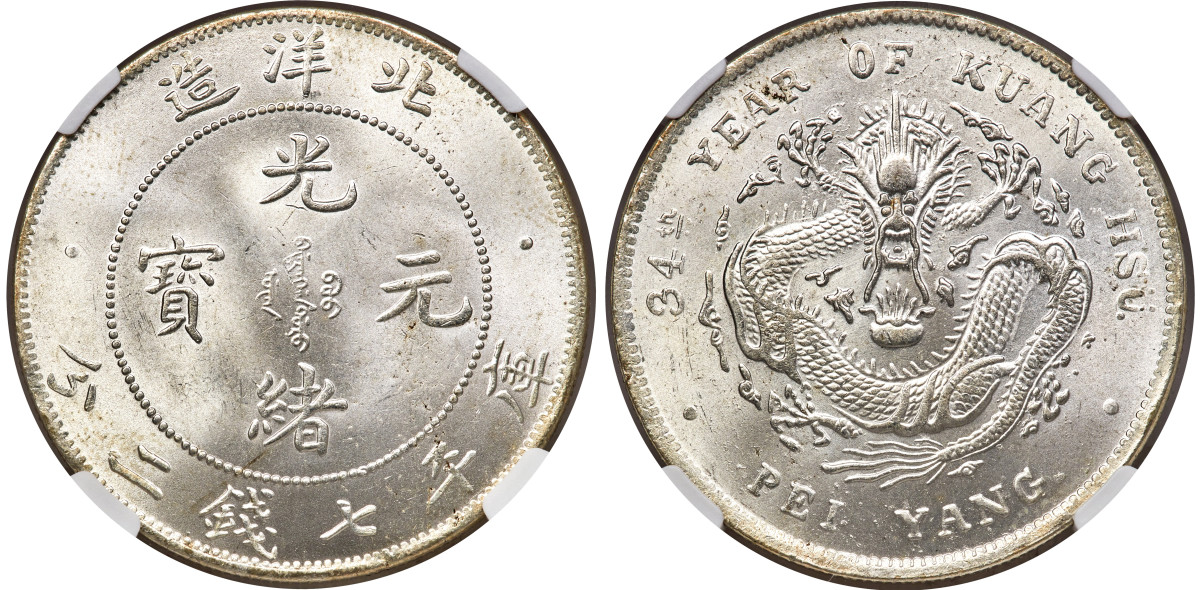 From Chili comes this exceptional grade rarity, a Pei Yang Arsenal mint Y73.3 Dollar of Year 34 (1908) judged to be MS66 by NGC. This immaculate example of the short central spine variety advanced to $43,200.
