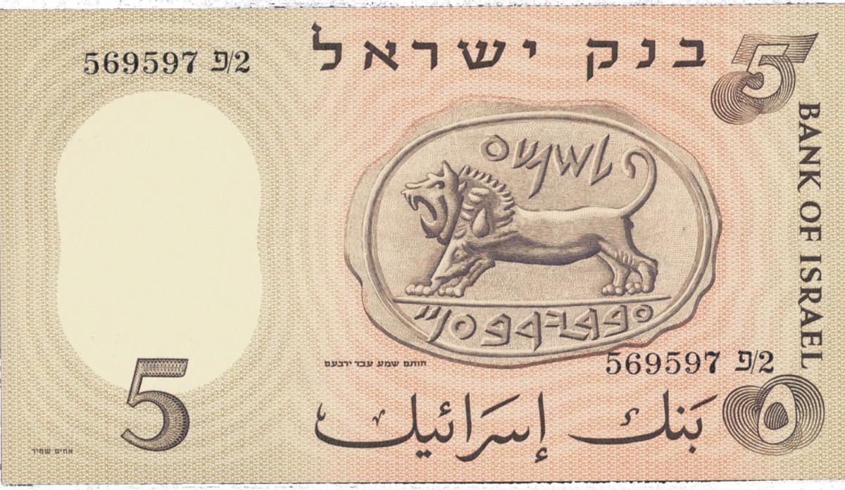 Israel 5 lirot 1958 Seal of Shema design