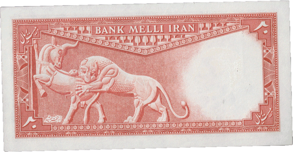 Iran 20 rials 1948 with bas relief from Persepolis